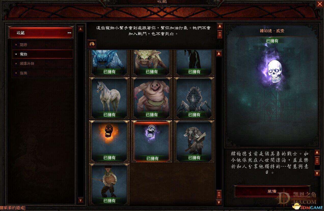 暗黑破坏神3国服 2.4.1快速收集20种全新宠物技巧