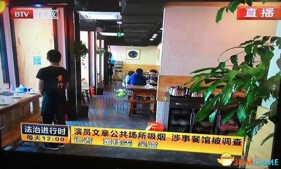 演员文章上法制节目 火锅店中包厢内吸烟被调查