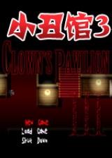 小丑馆3 简体中文免安装版