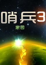 哨兵3:家园保卫战 简体中文免安装版