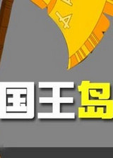 国王岛 简体中文汉化Flash版