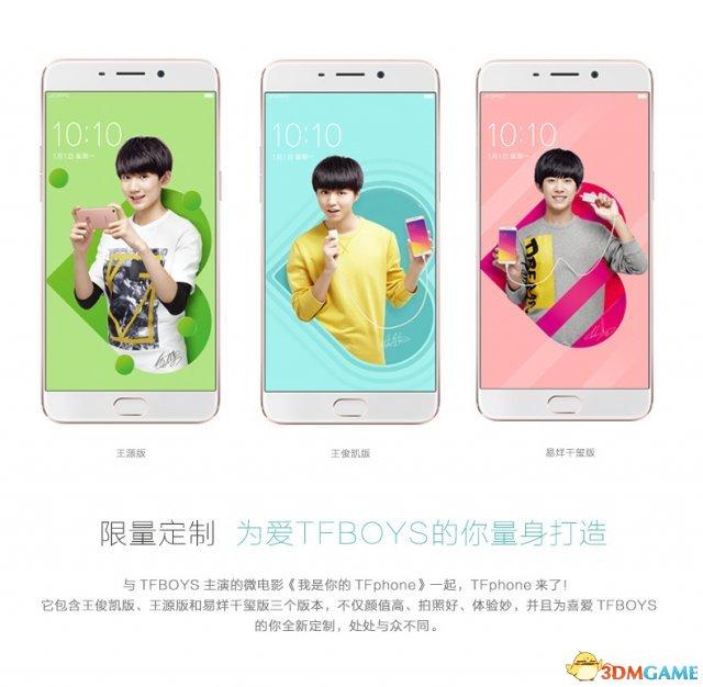 <b>TFBoys手机TFphone发布 售价2799元还送亲笔签名</b>