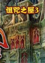诅咒之屋3 英文硬盘版