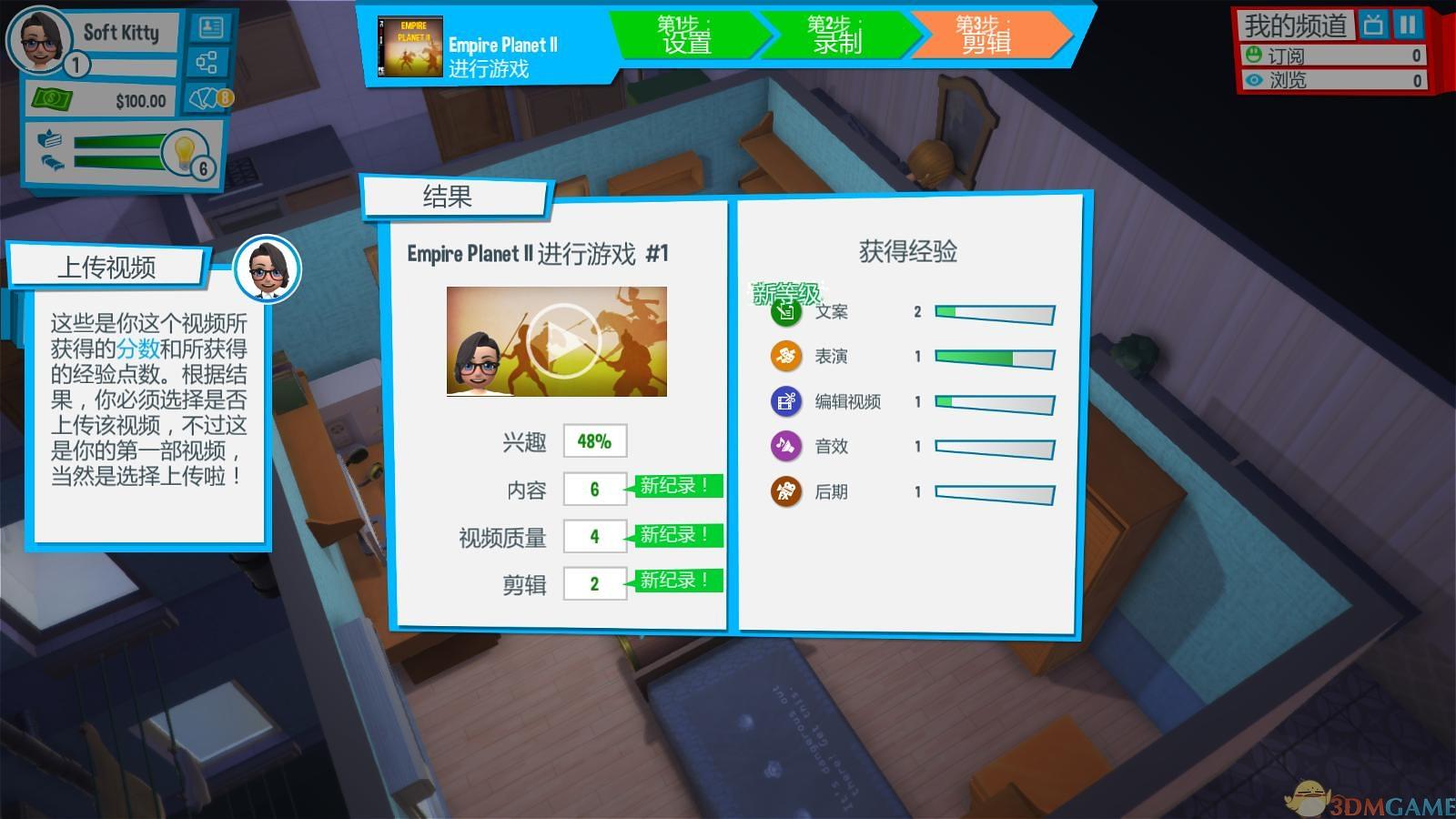 《油管主播的生活》v1.6.3a免安装中文版
