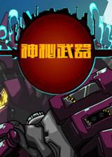 神秘武器 简体中文汉化Flash版