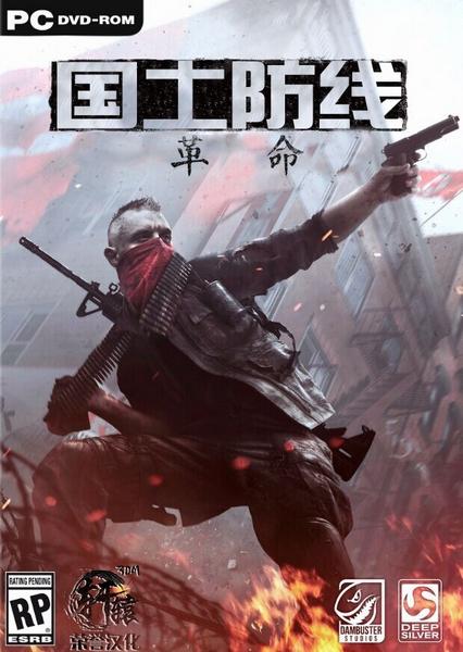 国土防线2:革命 汉化截图