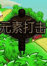 元素打击:幻影塔 简体中文汉化Flash版