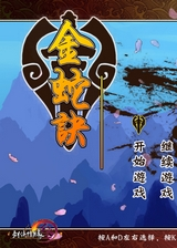 金蛇诀:藏剑 简体中文硬盘版