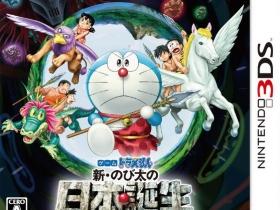 哆啦A梦 新大雄的日本诞生