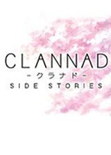Clannad外传 英文免安装版