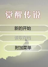 觉醒传说 简体中文汉化Flash版