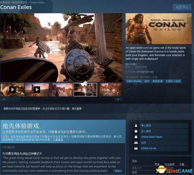 《流放者柯南》Steam页面上线N卡优化新截图曝光