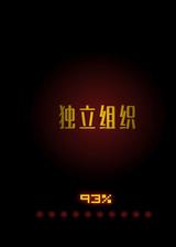 独立组织 简体中文汉化Flash版