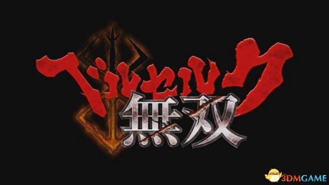 最凶无双《剑风传奇无双》中文版1月19日发售