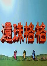曹操传:还珠格格 简体中文硬盘版