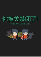 你被关禁闭了 简体中文汉化Flash版