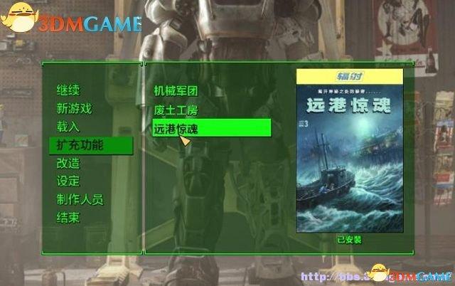 辐射4远港惊魂DLC 图文攻略 远港惊魂全流程任务攻略