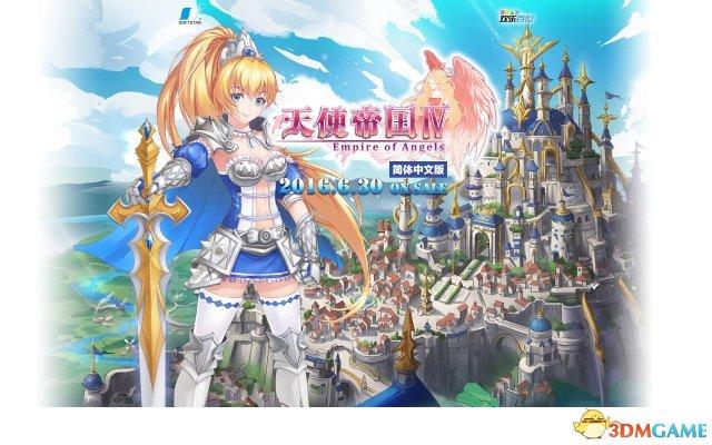大宇暑期新作《天使帝国4》开通官网 激活码开放购买