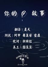 你的故事 简体中文免安装版