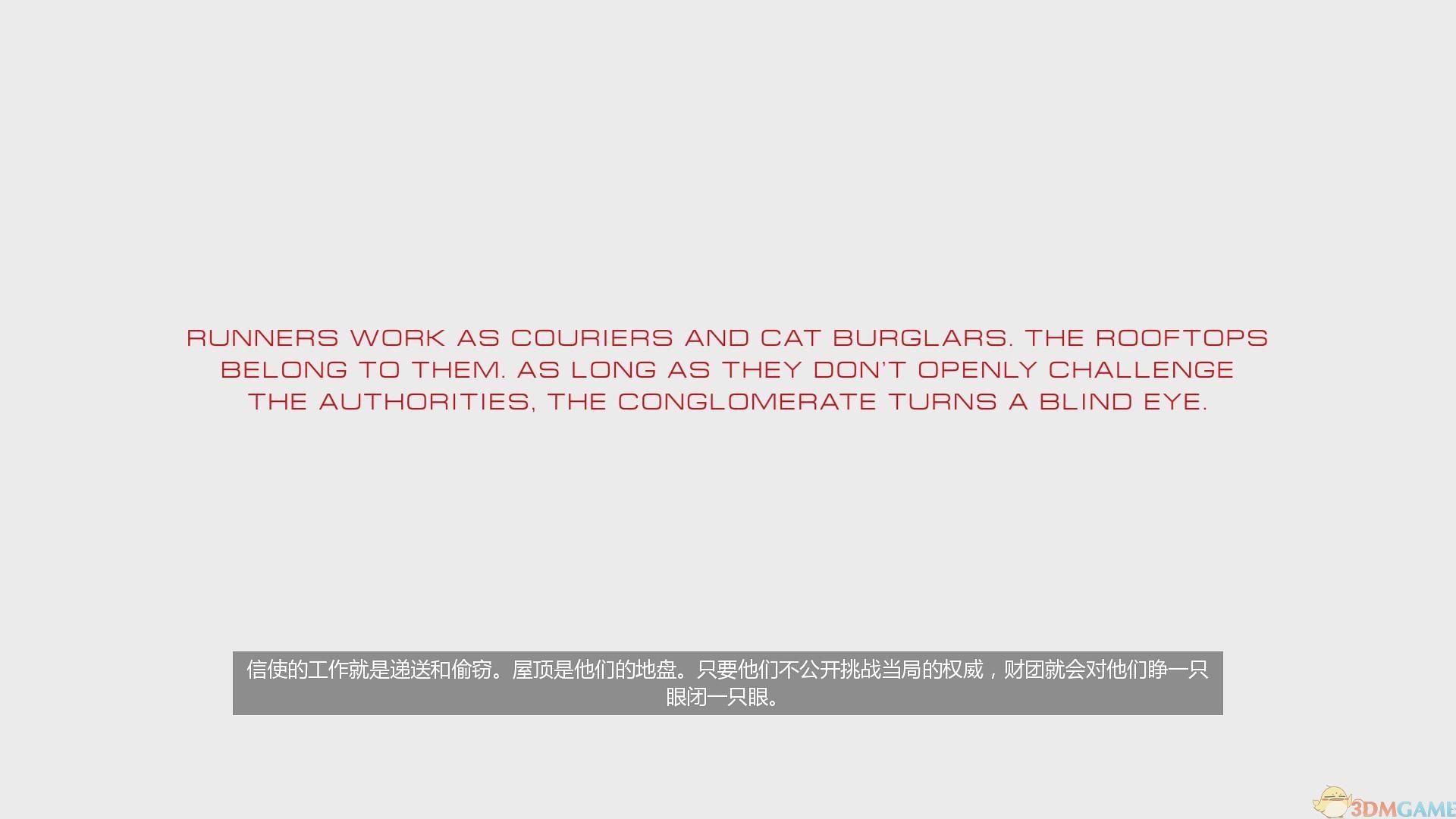 镜之边缘:催化剂 1-2号升级档+未加密补丁[CPY]