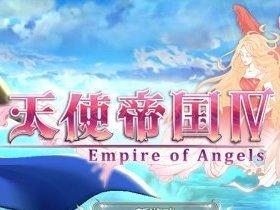 天使帝国4 角色一览 角色背景介绍