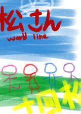 world line 简体中文免安装版