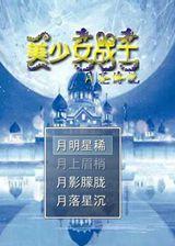 月亮传说 简体中文免安装版