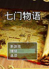 七门物语 试玩版 简体中文免安装版