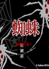 蜘蛛 繁体中文免安装版