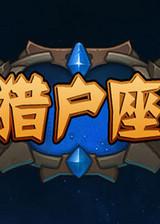 猎户座沙盒 简体中文汉化Flash版