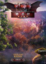 奇美拉3: 远古遗咒 简体中文免安装版