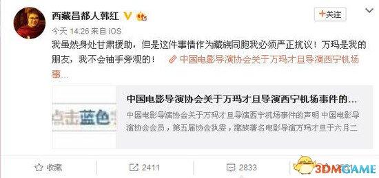 藏族导演与警察机场纠纷 歌手韩红力挺遭批退微博
