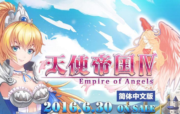 天使帝国4在哪购买游戏 购买及运行流程