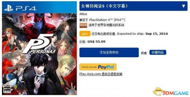 《女神异闻录5》中文版来啦!现在就可预订