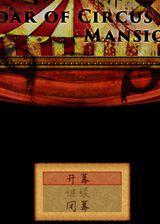 马戏团的嘶吼声 简体中文免安装版