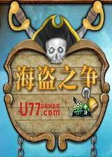 海盗之争 简体中文汉化Flash版