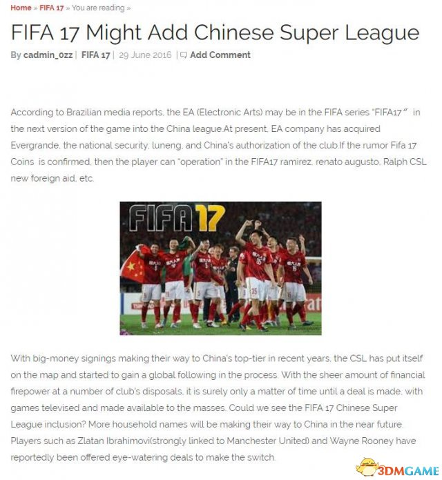 EA旗下的足球游戏《FIFA17》有望加入中超联赛