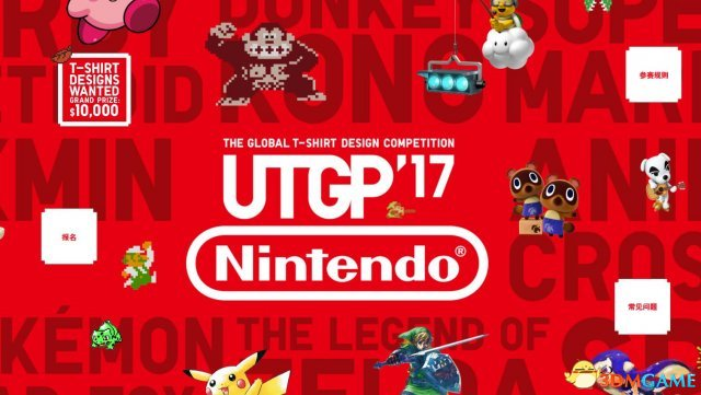 优衣库联手任天堂!UTGP17大奖赛正式开启