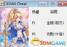 天使帝国4 v1.0两项修改器