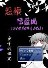 怨恨摇篮曲:童子的诅咒 简体中文免安装版