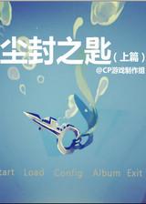 尘封之匙:上篇 简体中文免安装版