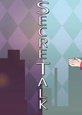 SecreTalk 简体中文免安装版