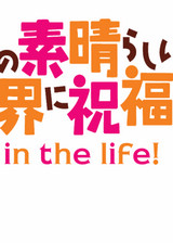 为美好的世界献上祝福!in the life 简体中文免安装版