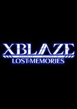 X苍炎:失去的记忆