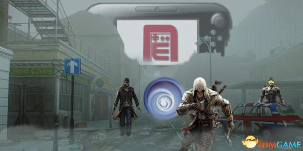 确信新主机能挽回WiiU丢的面子,育碧CEO再次安利