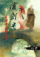沧剑录:天涯有尽情无绝 简体中文免安装版