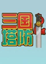 三国塔防 简体中文汉化Flash版