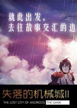 失落的机械城2:虚浮之都 简体中文免安装版