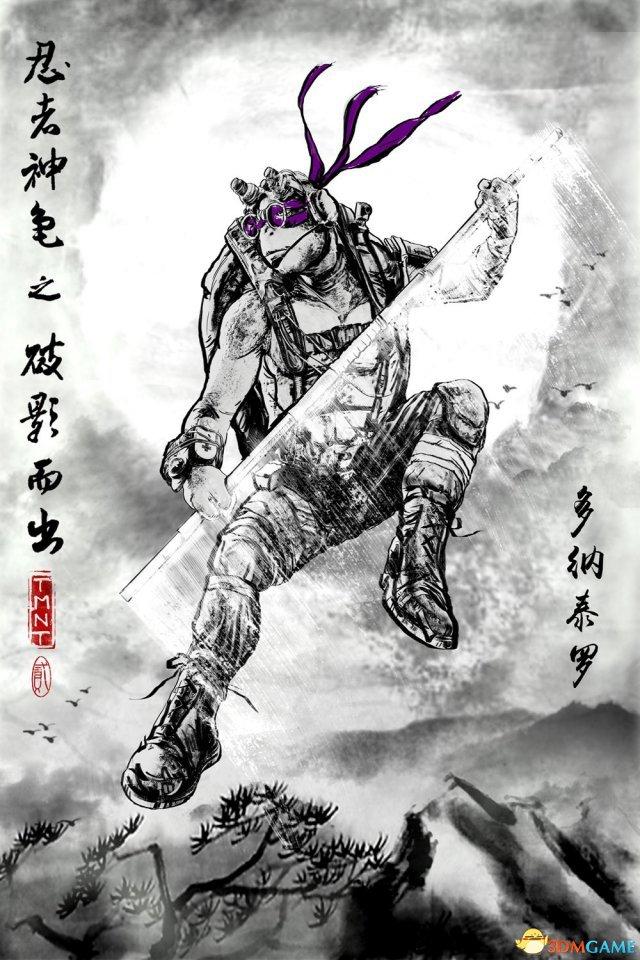 东方神起mv_《忍者神龟2》中国水墨风海报 四神龟秒变功夫大师_3DM单机
