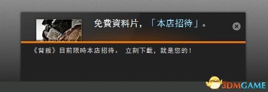 《战地:硬仗》背叛DLC免费 登陆Origin便可领取